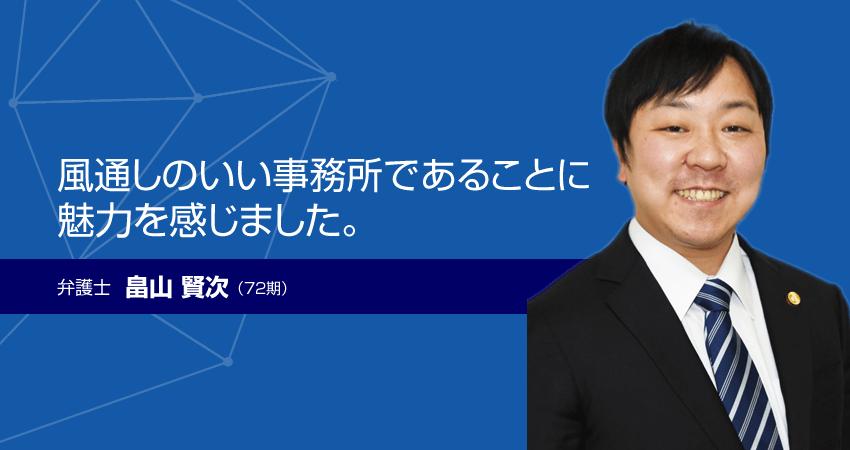 弁護士 畠山賢次(72期)