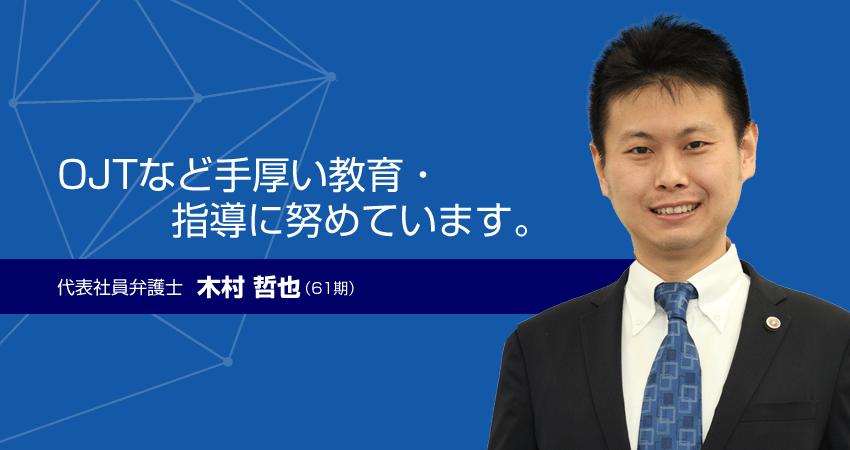 代表社員弁護士 木村哲也(61期)
