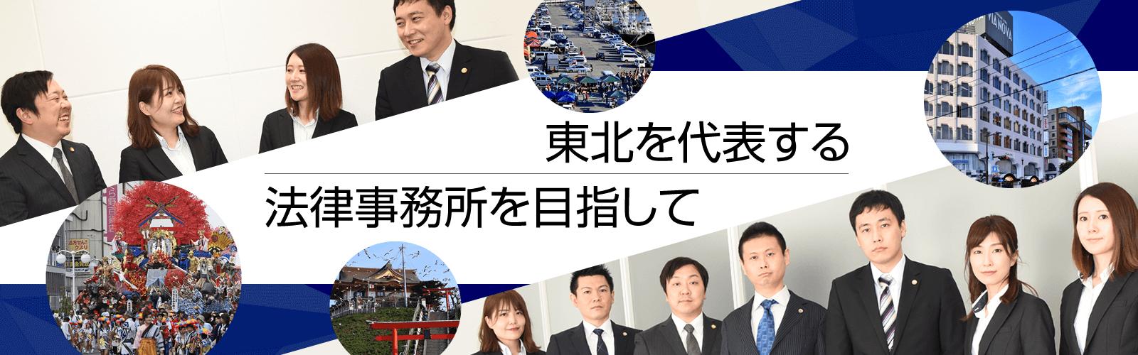 八戸シティ法律事務所の採用サイト
